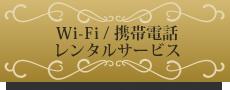 Wi-Fi/携帯電話レンタルサービス