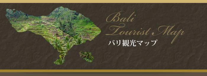 バリ島観光マップ